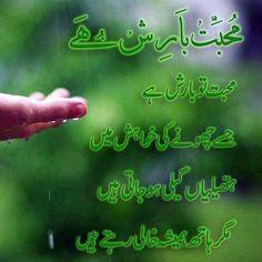 Urdu SMS Urdu Poetry Shayari | WASEEM PK: Rainy Day Barish sms poetry shayari