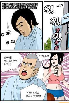 (17금) 미용사의 유혹.jpg