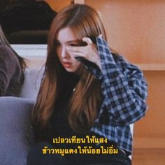 Blackpink Memes, Funny Kpop Memes, Funny Captions, Cute Memes, Funny Quotes, Life Quotes, Jokes, Current Mood Meme, Mood And Tone