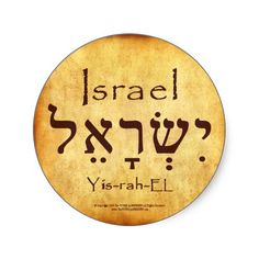 ISRAEL HEBREW STICKERS