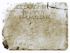 Thessaloniki city, N. Greece. Inscribed base of a 2nd c. B.C. statue at ancient Agora of Thessaloniki and part of a group of statues of the family of Alexander the Great. Inscription: ΘΕΣΣΑΛΟΝΙΚΗΝ ΦΙΛΙΠΠΟΥ ΒΑΣΙΛΙΣΣΑΝ, translation from (ancient) greek: Thessaloniki Queen of Philippos (father of Alexandre the Great)