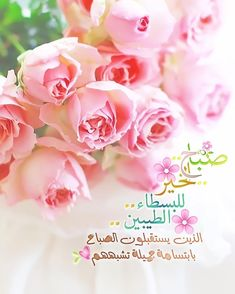 Islamic Love Quotes, Islamic Inspirational Quotes, Arabic Quotes, Good Morning Coffee, Morning Wish, Good Morning Images, Good Morning Quotes, What Is Islam, Muslim Religion