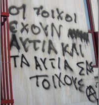 ! Wall Quotes, Life Quotes, Anarchy Quotes, Religion Quotes, 1 Gif, Greek Quotes, Slogan, Just In Case, Wise Words