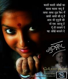 Gulzaar poetry Hindi Quotes, Quotations, Qoutes, Love Quotes, Inspirational Quotes, Motivational, Gulzar Poetry, Intelligence Quotes, Dear Crush