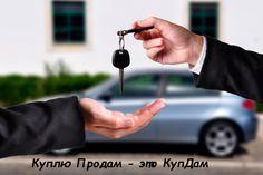 Где продать, где продать? На КупДам пора бежать!  #где_продать #купдам #доска_объявлений www.kupdam.ru