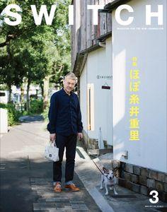 雑誌「スイッチ」が糸井重里を特集、短編やロングインタビュー150ページ以上掲載 | Fashionsnap.com
