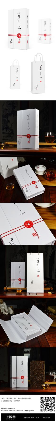 〓上观堂设计案例〓一盏云野生黑茶莲之心包...@魚羊走召采集到包裝(1597图)_花瓣平面设计 Medicine Packaging, Tea Packaging, Packaging Design, Branding Design, Tea Design, Cafe Design, Fashion Packaging, Japanese Graphic Design, Japan Design
