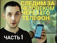 Как следить за человеком через телефон(Скрыто) Да так,что не кто не узнает!!Через Viber - YouTube