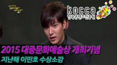 [KOCCA NEWS] 2015 대중문화예술상 개최기념 지난해 이민호 수상소감 ▶한국콘텐츠진흥원 ▶KOCCA ▶2015 대중문화예술상 ▶대한민국 대중문화예술상 ▶2015 Korean Popular Culture and Arts Awards