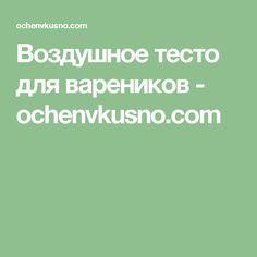 Воздушное тесто для вареников - ochenvkusno.com