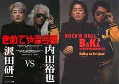 「沢田研二 ライブ1973」の画像検索結果