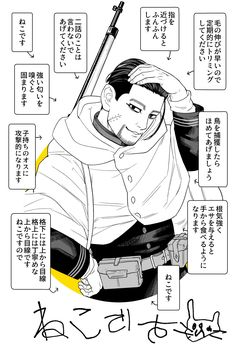 金カムキャラプレゼン。いつつめは尾形百之助さんです。わたし字すごくうまい。 Itachi, How To Introduce Yourself, Anime Guys, Otaku, Chibi, Cool Art, Anime Art, Religion, Illustration Art