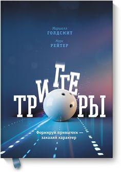 Книгу Триггеры можно купить в бумажном формате — 520 ք, электронном формате eBook (epub, pdf, mobi) — 244 ք.