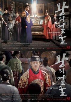 Лицо короля. Корея. 2014