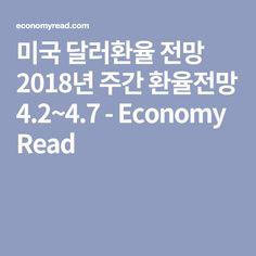 미국 달러환율 전망 2018년 주간 환율전망 4.2~4.7 - Economy Read