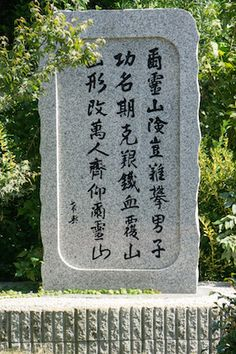 "The rendering of the hill's name was brilliant. In this, Nogi displayed a poetic gift that is truly sublime. The figure 203, which marks the height of the hill, can be read in Japanese as ni-rei-san. Using Chinese characters with the same proununciations but different meanings, he recast the hill's name as ""hill of thy spirits."""