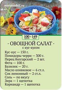 Карточка рецепта Овощной салат с кус-кусом