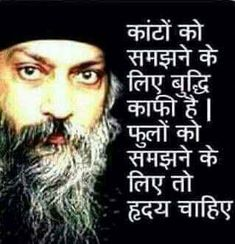 Osho Quotes Love, Osho Love, Chankya Quotes Hindi, Postive Quotes, Motivational Quotes For Life, Love Quotes For Him, Spiritual Quotes, Life Quotes, Inspirational Quotes