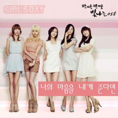 Girl's Day - Sparkling OST Part 3