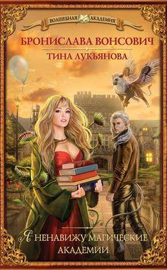 Я ненавижу магические академии.  Авторы: Бронислава Вонсович, Тина Лукьянова