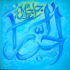 Al-Jabbar - 99 Names of Allah - TheOnlyQuran.com