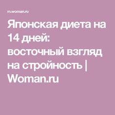 Японская диета на 14 дней: восточный взгляд на стройность | Woman.ru