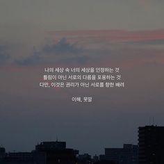 기억하기로 해요. Wise Quotes, Famous Quotes, Inspirational Quotes, Korean Quotes, Typography, Lettering, Learn To Read, Cool Words, Sentences