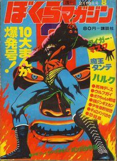 Tiger Mask (タイガーマスク) by Ikki Kajiwara & Naoki Tsuji Japan Graphic Design, Tokyo Design, Vintage Japanese, Japanese Art, Japanese Wrestling, British Wrestling, Wrestling Posters, Tiger Mask, Japanese Superheroes