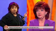 Похудение Елены Степаненко - вся правда.
