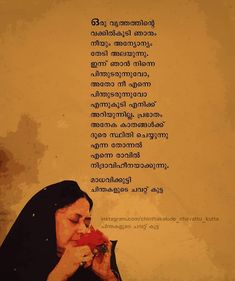 Literature Quotes, Writer Quotes, Famous Book Quotes, Love Quotes, Malayalam Quotes, In My Feelings, Poetry, Sparkle, Deep