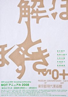 ffffffound: Gurafiku: Japanese Graphic Design