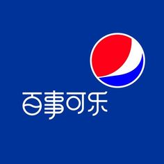 new Pepsi Chinese font: 百事可乐 !