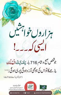 Duaa Islam, Islam Hadith, Allah Islam, Islam Quran, Quran Pak, Islamic Phrases, Islamic Messages, Beautiful Islamic Quotes, Islamic Inspirational Quotes