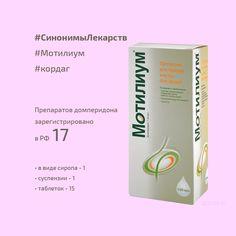 Как подобрать необходимый синоним лекарства https://www.kordag.ru/public/cheap_analogue_drugs #СинонимыЛекарств #кордаг #мотилиум #motilium #аналогилекарств #лекарства #дженерики
