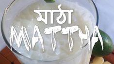 Mattha / Ghol / Masala Buttermilk Recipe মাঠা রেসিপি | How To Make Smoke...