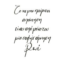 Live Love, My Love, Greek Quotes, Love Quotes, Poems, Motivation, Sayings, Inspiration, Sunshine