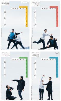 環ROY|news Sports Graphic Design, Japanese Graphic Design, Graphic Design Posters, Graphic Design Inspiration, Web Design, Japan Design, Flyer Design, Portfolio Design Layouts, Dm Poster