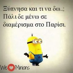 I woke up and what did i see ? I don t live in an appartment in Paris ! Funny Images, Funny Photos, Funny Greek Quotes, Bring Me To Life, Minions Love, Minion Jokes, Funny Statuses, Clever Quotes, True Words