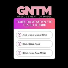 Greek Tv Show, Next Top Model, Tv Shows, Vogue, Lol, Memes, Meme, Fun