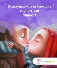 Поцілунки - це неймовірна користь для здоров'я   Чи знали Ви, що поцілунки зміцнюють імунну систему? Або те, що поцілунки допомагають зі схудненням, оскільки #прискорюють обмін речовин, або те, що вони #допомагають боротися з проблемами зубів і #симптомами алергії? У цій статті ми пояснимо неймовірну користь для здоров'я від поцілунків.  #Корисні звички