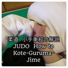 柔道・小手車絞めの解説 JUDO How to Kote-Guruma-Jime