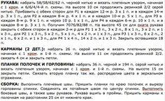 elisheva.ru uploads posts 2013-09 1378841511_kardigan-sheme2.jpg