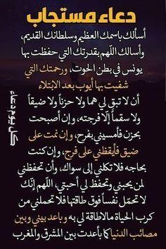 Epingle Par Benabdelhafidhfamay Sur Islam Coran Islam Doua Islam Citation