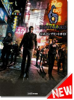 Biohazard (Resident Evil) 6 Complete Guide Book
