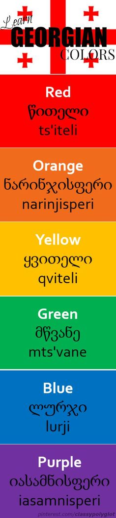 Colors | ქართული