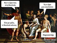 Funny Greek Quotes, Funny Quotes, Funny Memes, Jokes, Ancient Memes, Sarcasm, Funny Pictures, Lol, Greeks