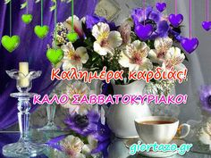 giortazo.gr: Καλημέρα και Καλό Σαβ/κο!.....giortazo.gr
