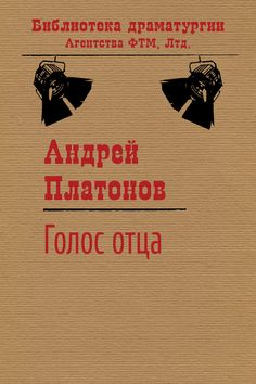 Андрей Платонов Голос отца