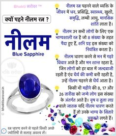 #Gemstones #neelam #bluesapphire #gemstones_hindi #gems #Astrology #GemstoneBenefits #gemstones_planets #coral #gemstones_certification #gemstones_online #gemstones_prices #neelam_benefits #Emerald #Diamond #Amethyst #Sapphire #Topaz #neelam_gemstone #neelam_stone_original #neelam_stone_ring Gernal Knowledge, General Knowledge Facts, Knowledge Quotes, Astrology Hindi, Astrology Chart, Vedic Mantras, Hindu Mantras, Shri Yantra