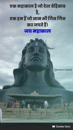 Lord Shiva Statue, Lord Shiva Pics, Lord Shiva Painting, Krishna Painting, Lord Shiva Stories, Mahadev Hd Wallpaper, Mahadev Quotes, Real Love Quotes, Radha Krishna Quotes